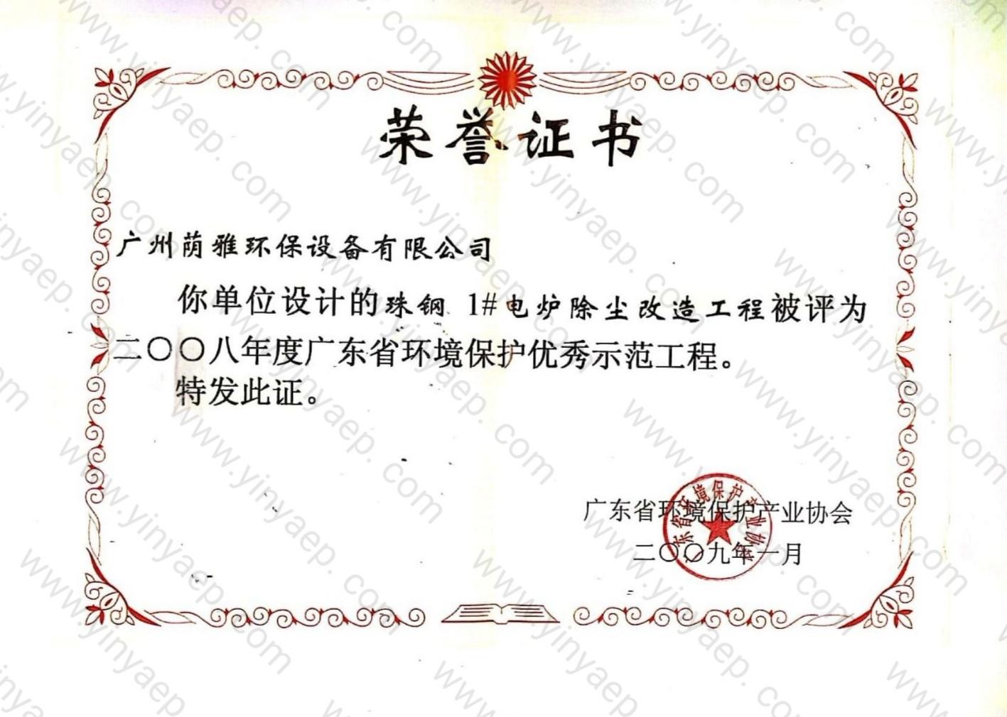 珠钢1#电炉除尘改造工程证书