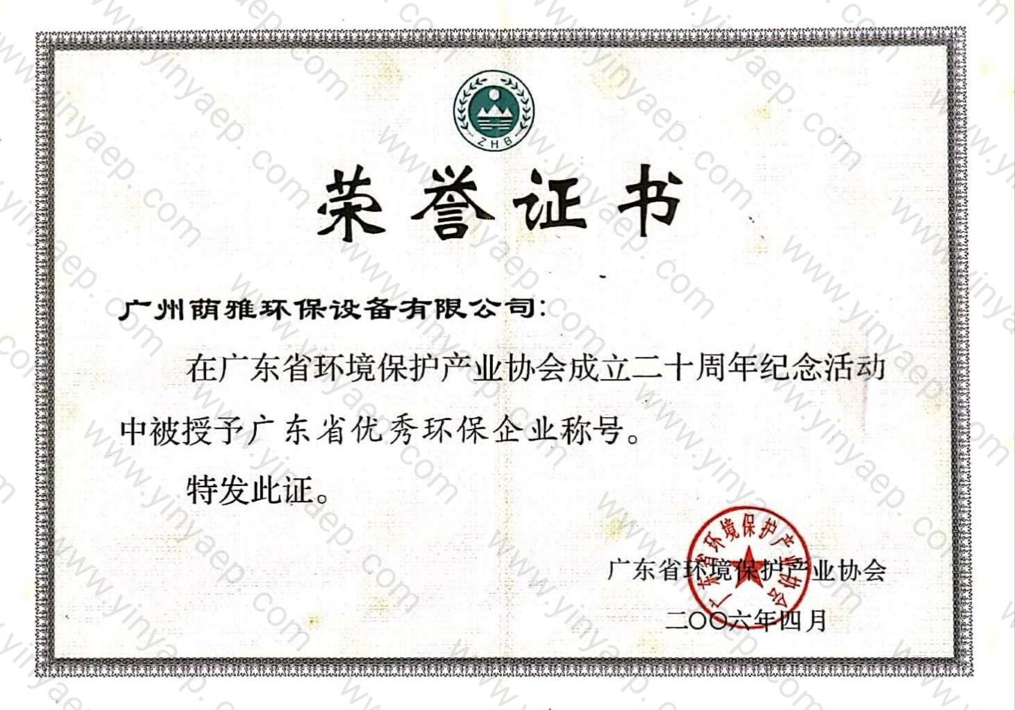 06年优秀环保企业