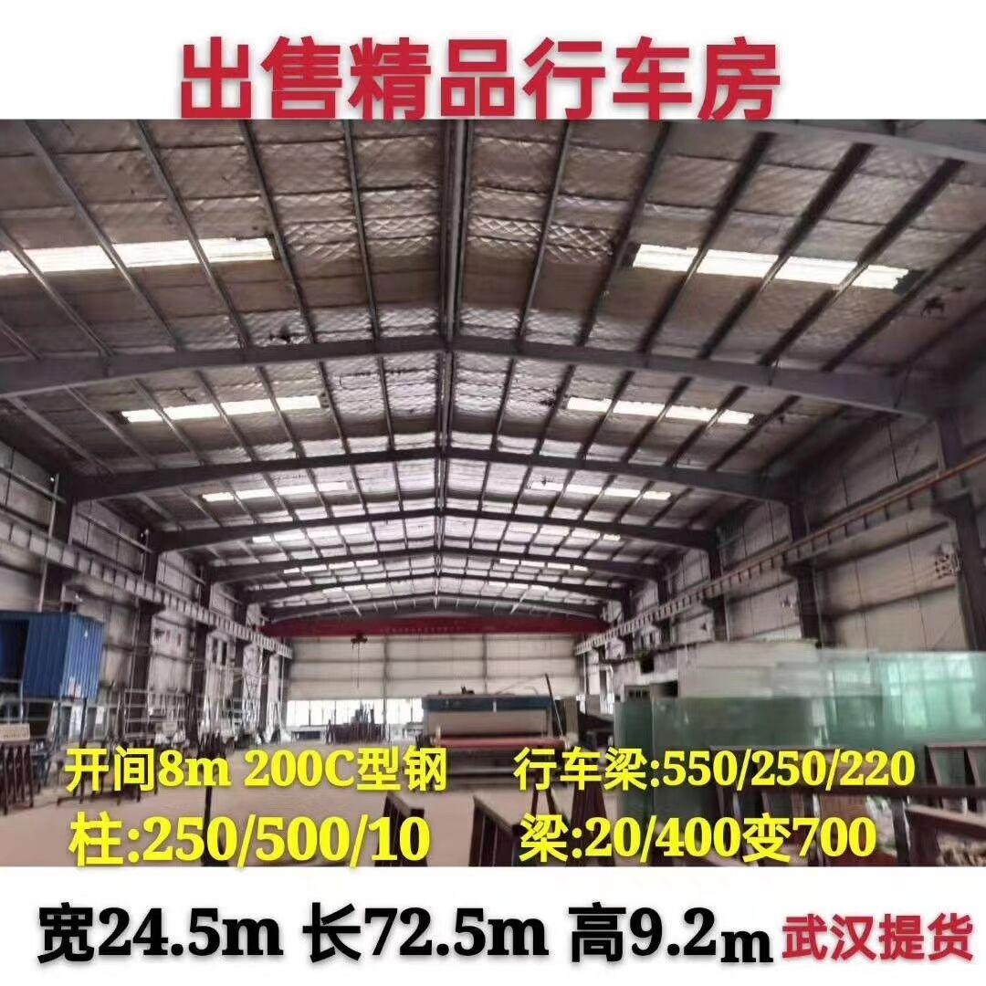 武汉二手钢结构厂房出售回收旧钢构车间材料