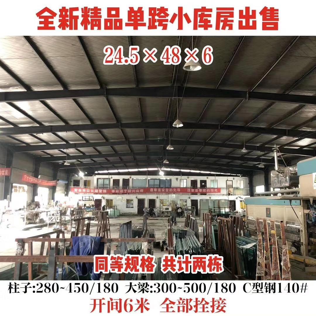 济南二手钢结构厂房出售带屋面梁檩条等材料