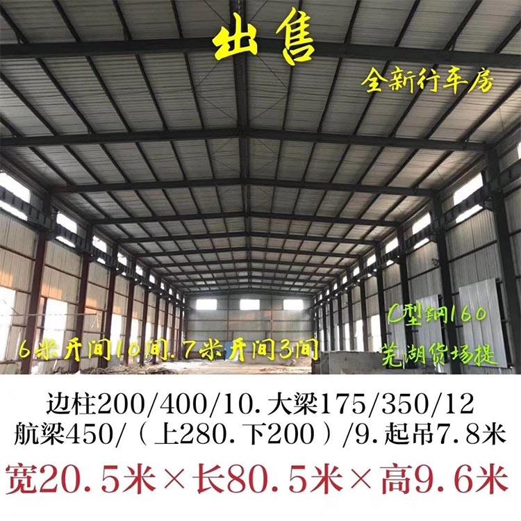 出售六安二手钢结构厂房