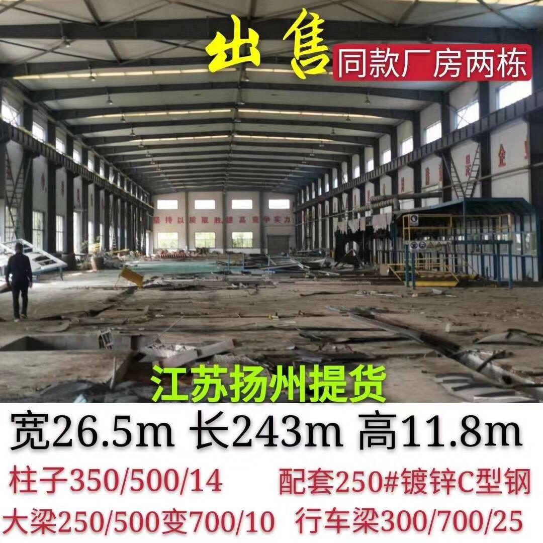 扬州二手钢结构厂房出售旧钢构C型钢二手行车厂房
