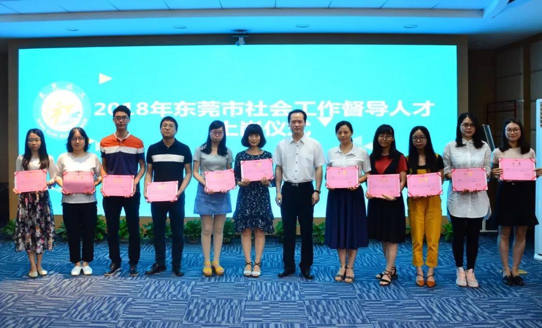2018年东莞市社会工作督导人才上岗仪式顺利举行