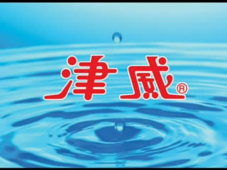 东莞市石龙津威饮料食品有限公司 捐赠现金10000元