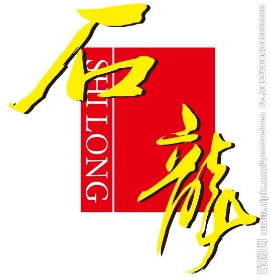 东莞市石龙镇关心下一代委员会 捐赠5000元助学金