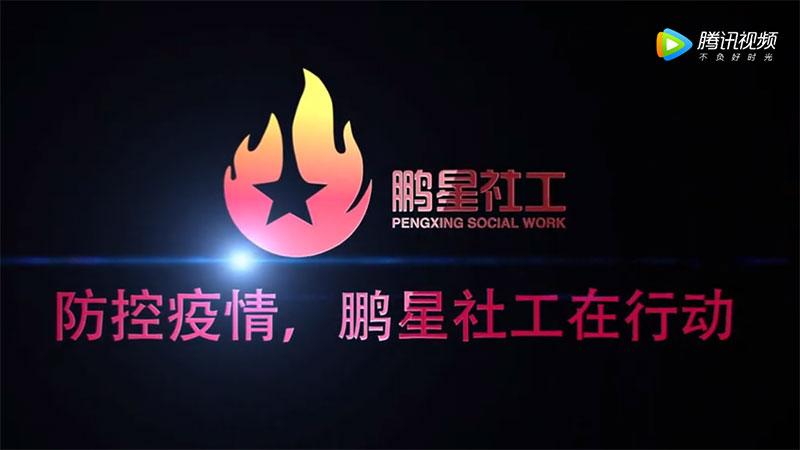 东莞鹏星社工防疫服务