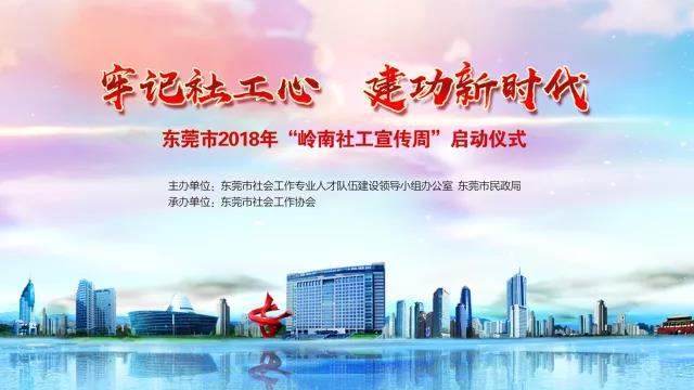 """牢记社工心,建功新时代—东莞市2018年""""岭南社工宣传周""""正式启动"""