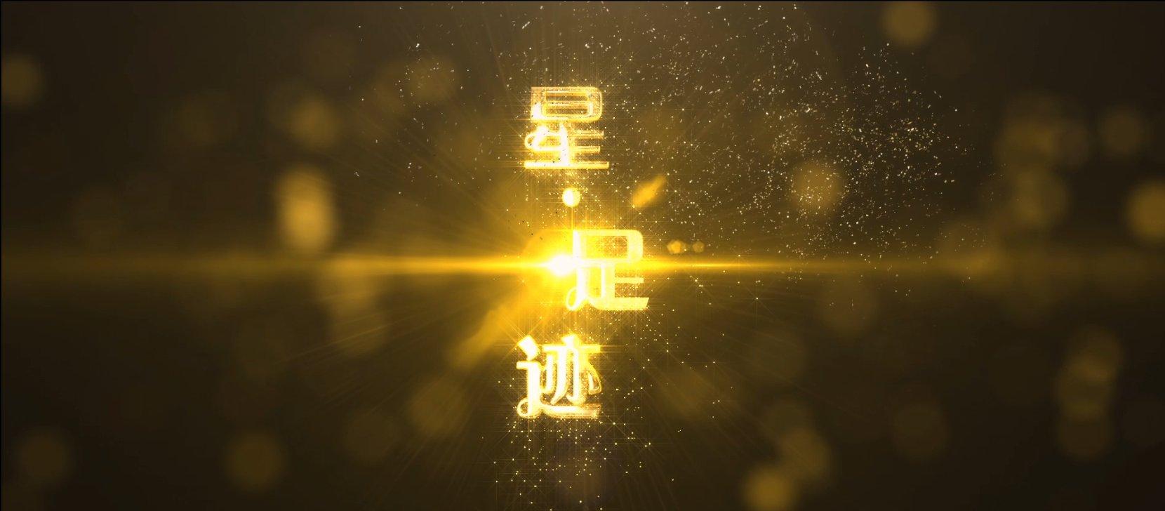 东莞鹏星宣传片《星·足迹》