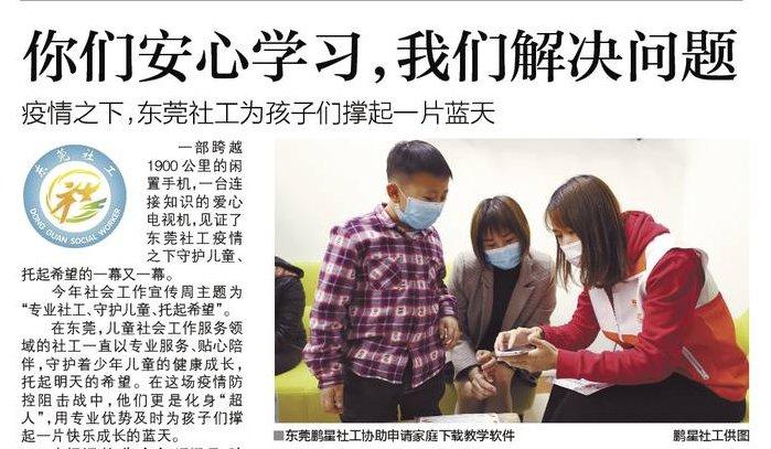 你们安心学习,我们解决问题——疫情之下,东莞社工为孩子撑起一片蓝天