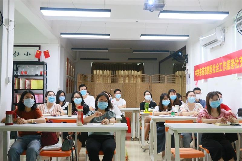 东莞鹏星社工顺利开展党建引领下的社会工作专业服务专题培训