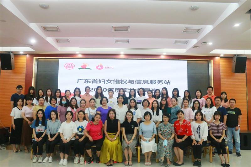 广东省妇女维权与信息服务站2020年度实地督导培训班顺利举行