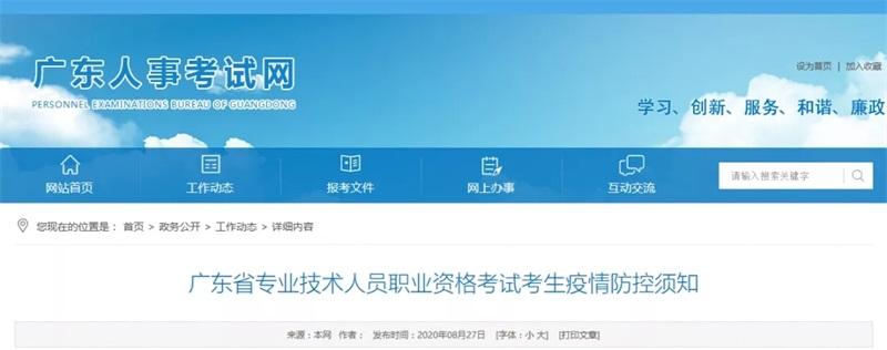 关乎2020年社工考试,广东省疫情防控要求注意事项。