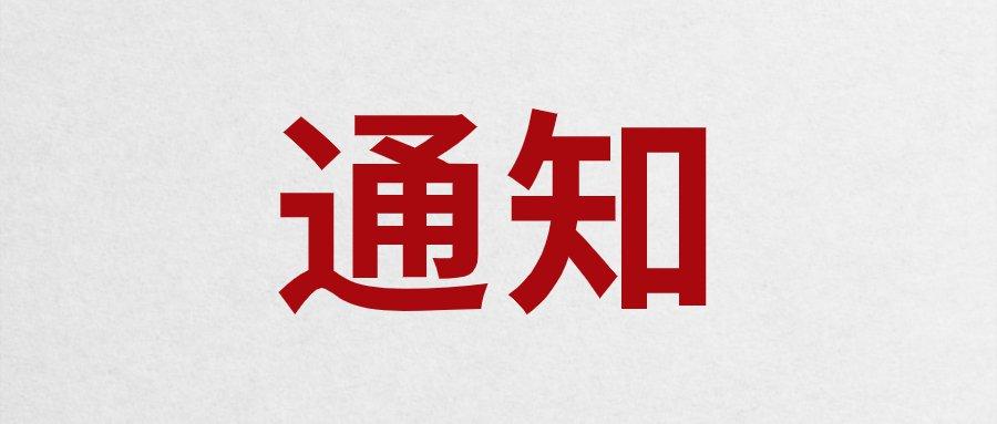 东莞市鹏星社会工作服务社关于理事变更和增补的通知