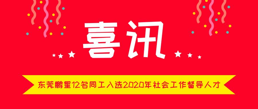 东莞鹏星12名同工入选2020年社会工作督导人才。