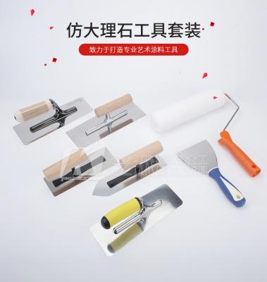 仿大理石工具套装 批刀套装 水泥漆混凝土效果 批墙抹刀腻子刀