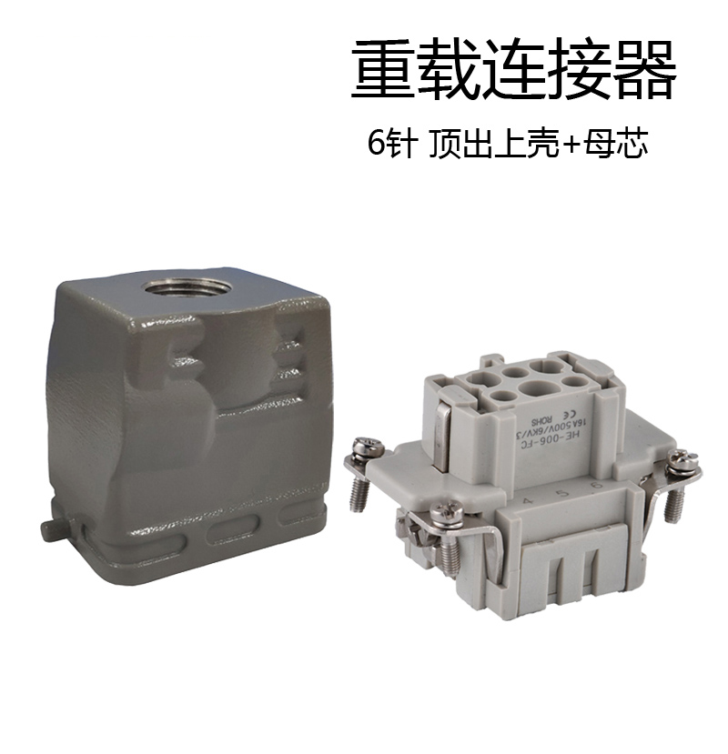 连接器常用材料特点与应用
