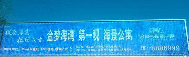 秦皇島金夢海灣三面翻廣告牌