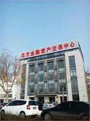 北方金融资产交易冲孔字