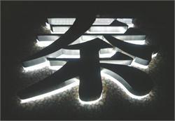 秦皇岛白钢背发光字制作