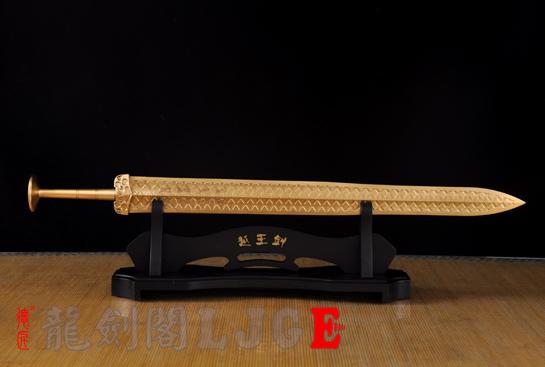 全铜越王剑-黄铜