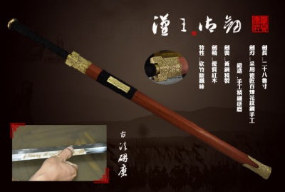 汉王御剑-高性能百炼钢