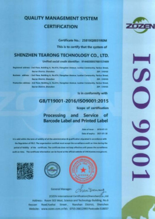 ISO9001- - 2015 质 量 体 系 认 证