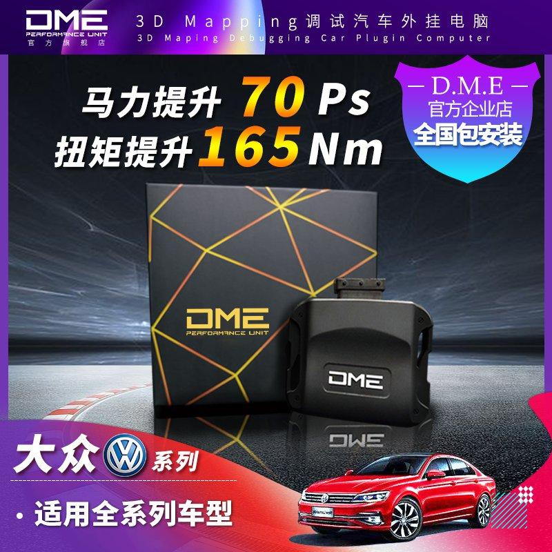 DME汽车外挂电脑大众速腾刷ECU提升动力改装特调升级专车无损安装