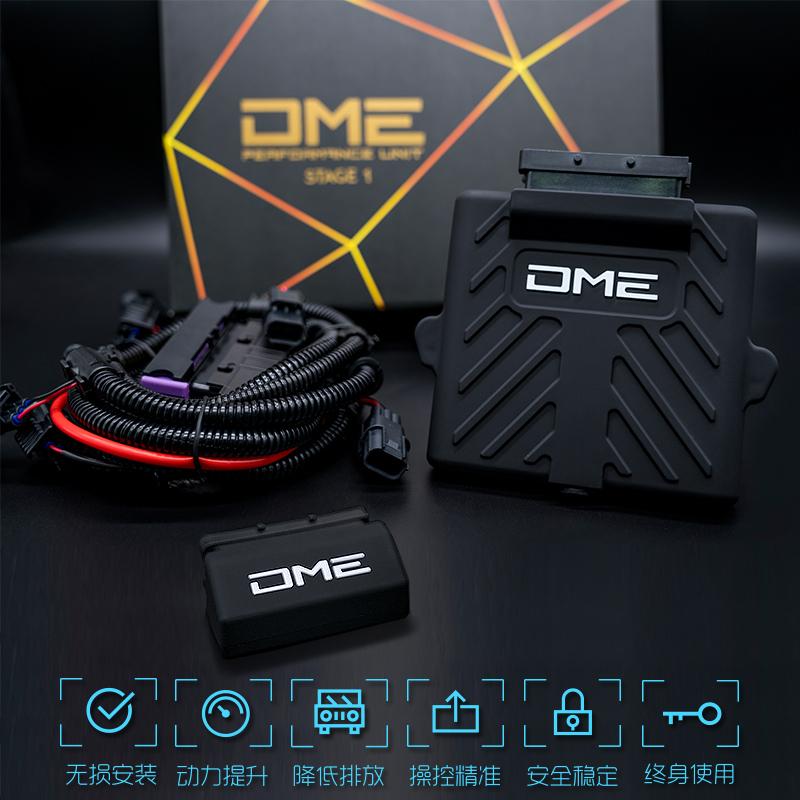 DME汽车外挂电脑路虎揽胜/刷ECU提升动力改装特调升级无损安装