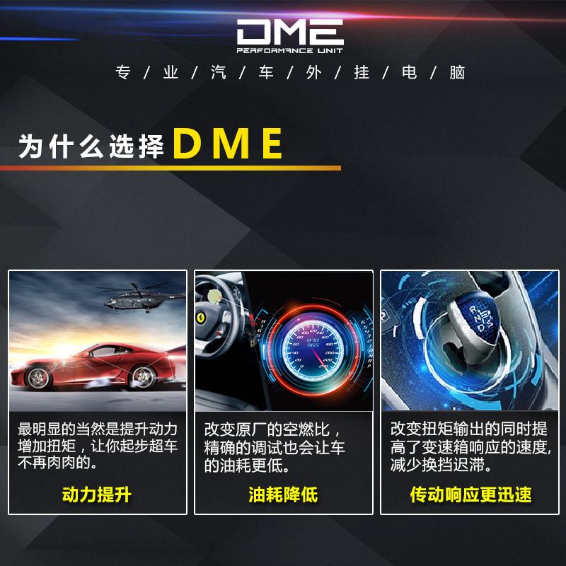 DME DS汽车外挂电脑刷ECU提升动力改装特调升级无损安装