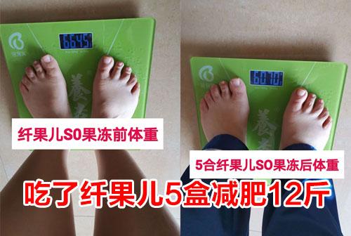 吃纤果儿so果冻5盒成功减脂12斤