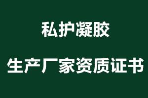 私護凝膠廠家鄭州巨人生化集團有限公司資質