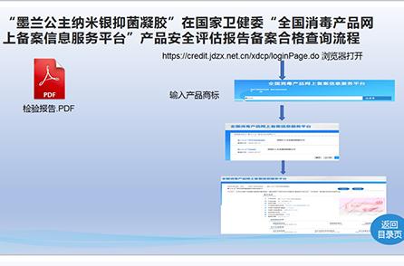 私護凝膠在衛健委消毒產品網上備案合格