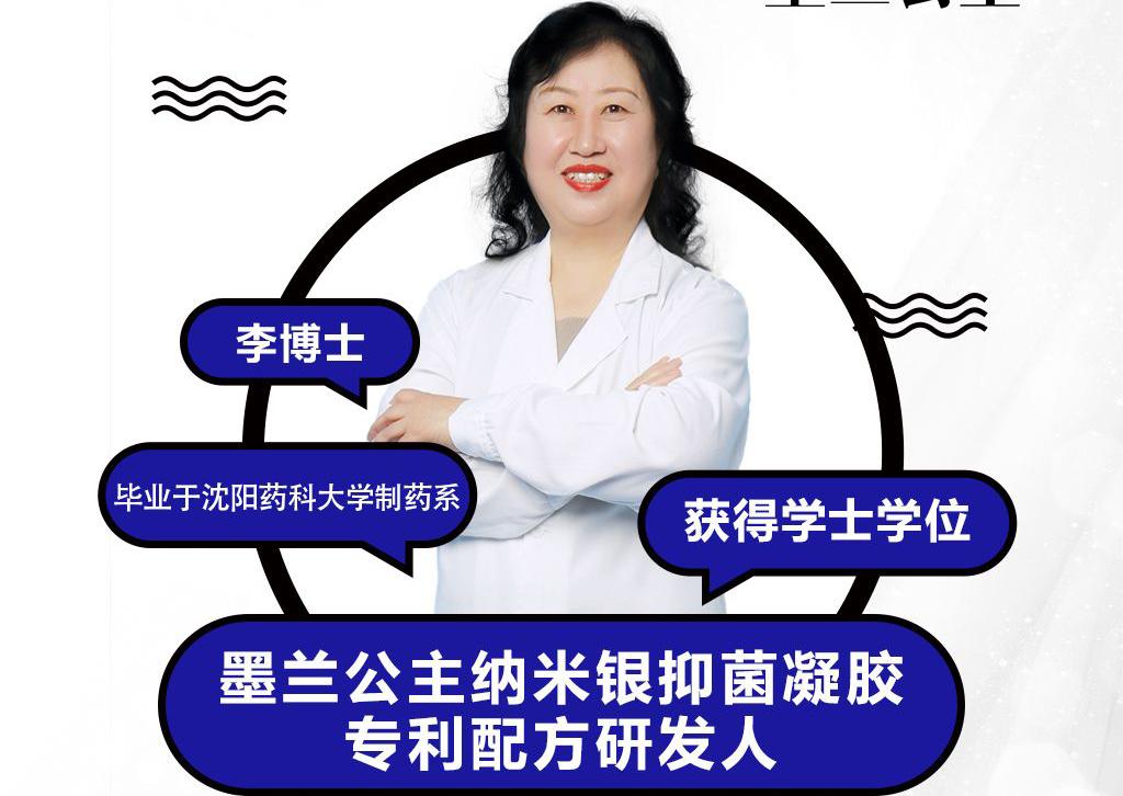 私護凝膠由醫藥工程師李博士研發