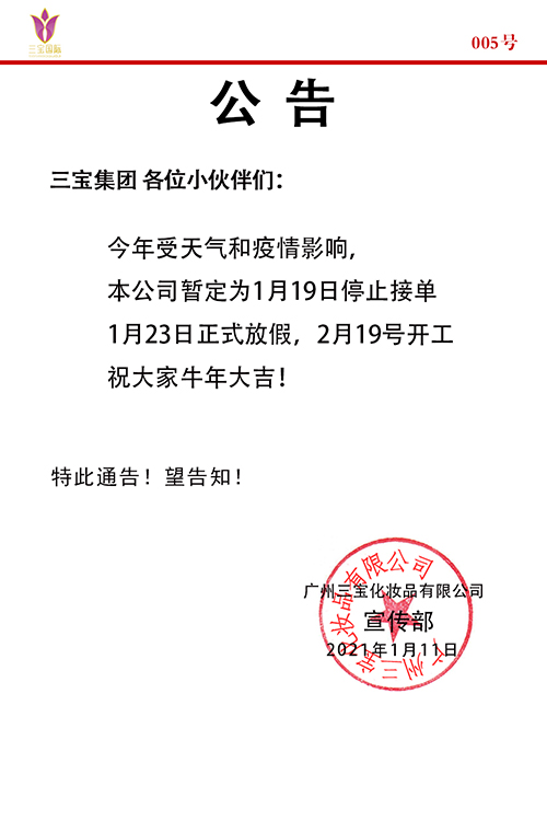 三寶公司春節于1月23日正式放假