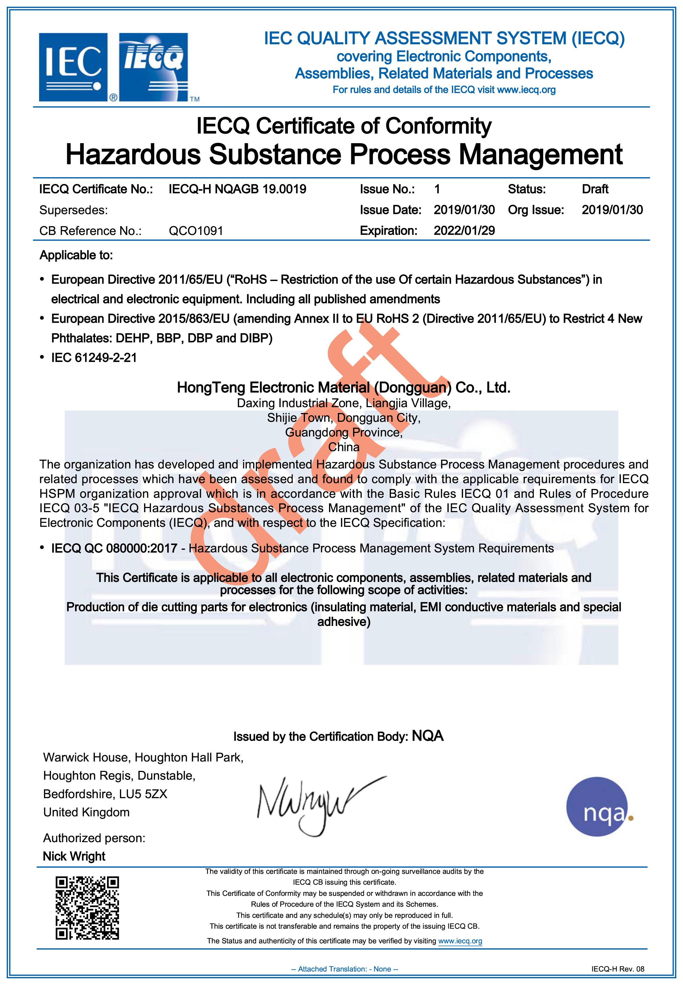 鸿腾QC证书电子档-2