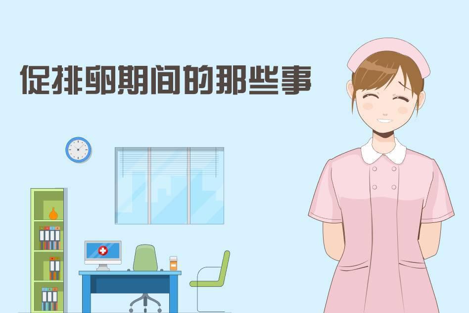蓓贝天使:试管婴儿助孕促排卵后卵巢需要多久才能恢复