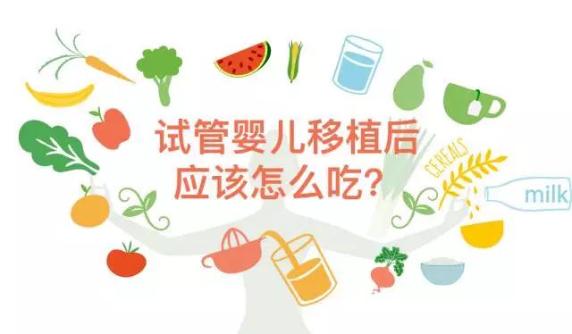 蓓贝天使:试管婴儿移植后在饮食上的注意事项,应该怎么吃?