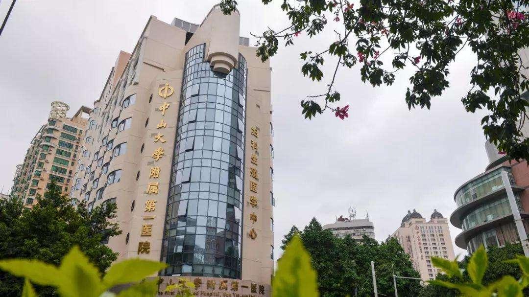 中山第一附属医院