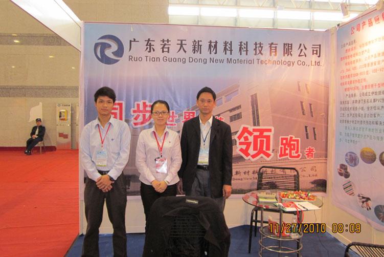 2010华南国际稳定剂及应用...