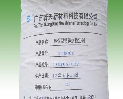 PVC管件用环保热稳定剂