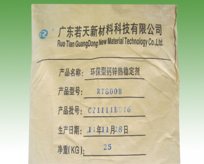 PVC管材用环保热稳定剂
