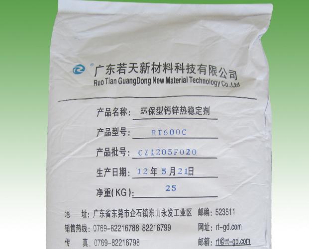 透明环保钙锌稳定剂