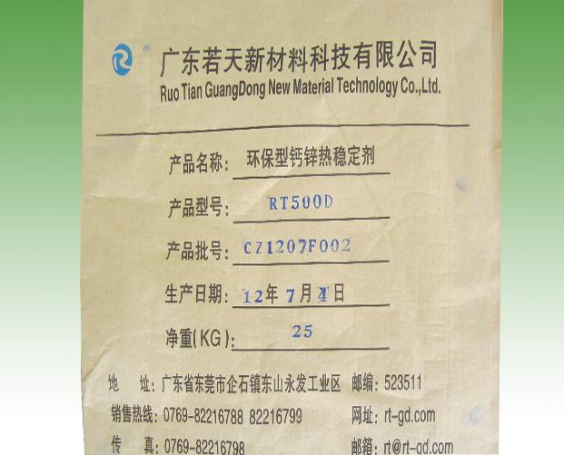 高耐热环保钙锌稳定剂
