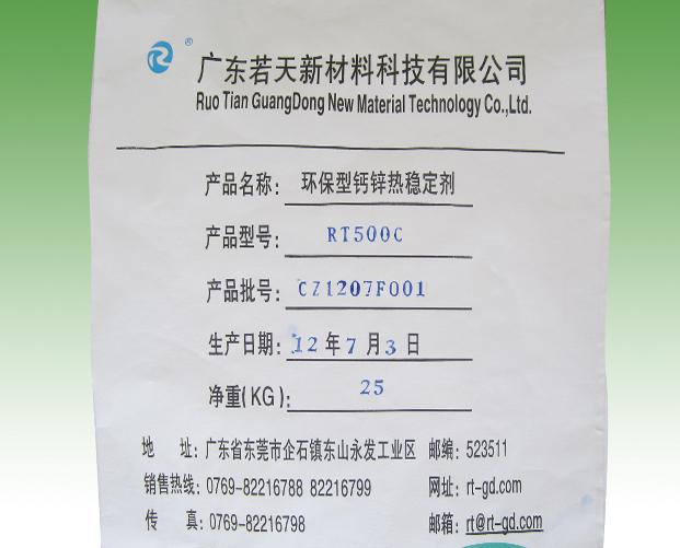 环保钙锌稳定剂