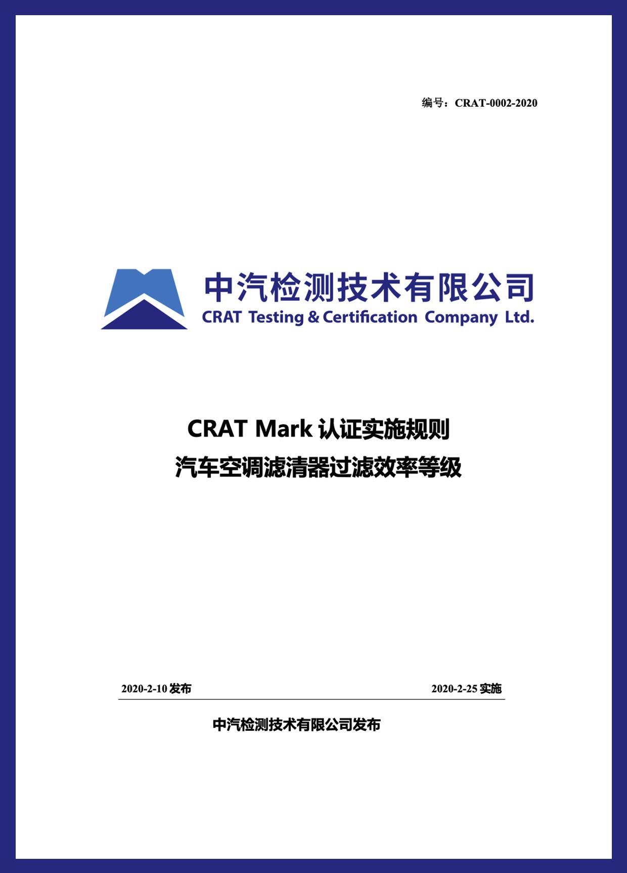 CRAT Mark认证 - 汽车滤清器过...