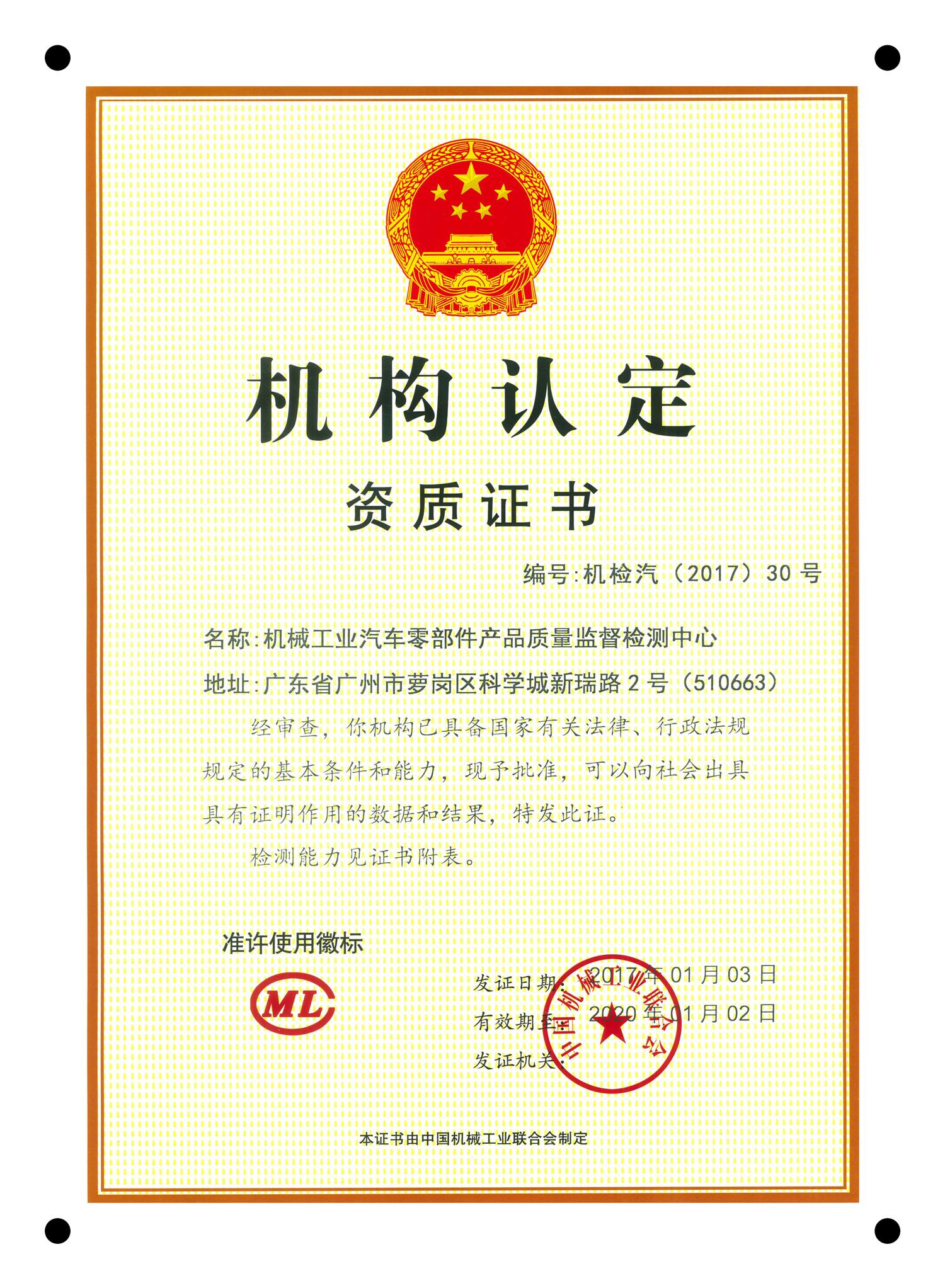 机构认定资质证书1