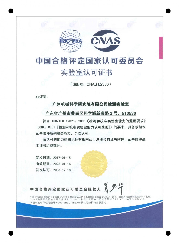 中国合格评定国家认可委员会实验室认可证书1