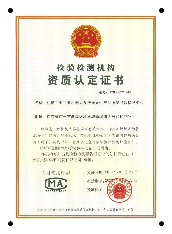 检验检测机构资质认定证书3