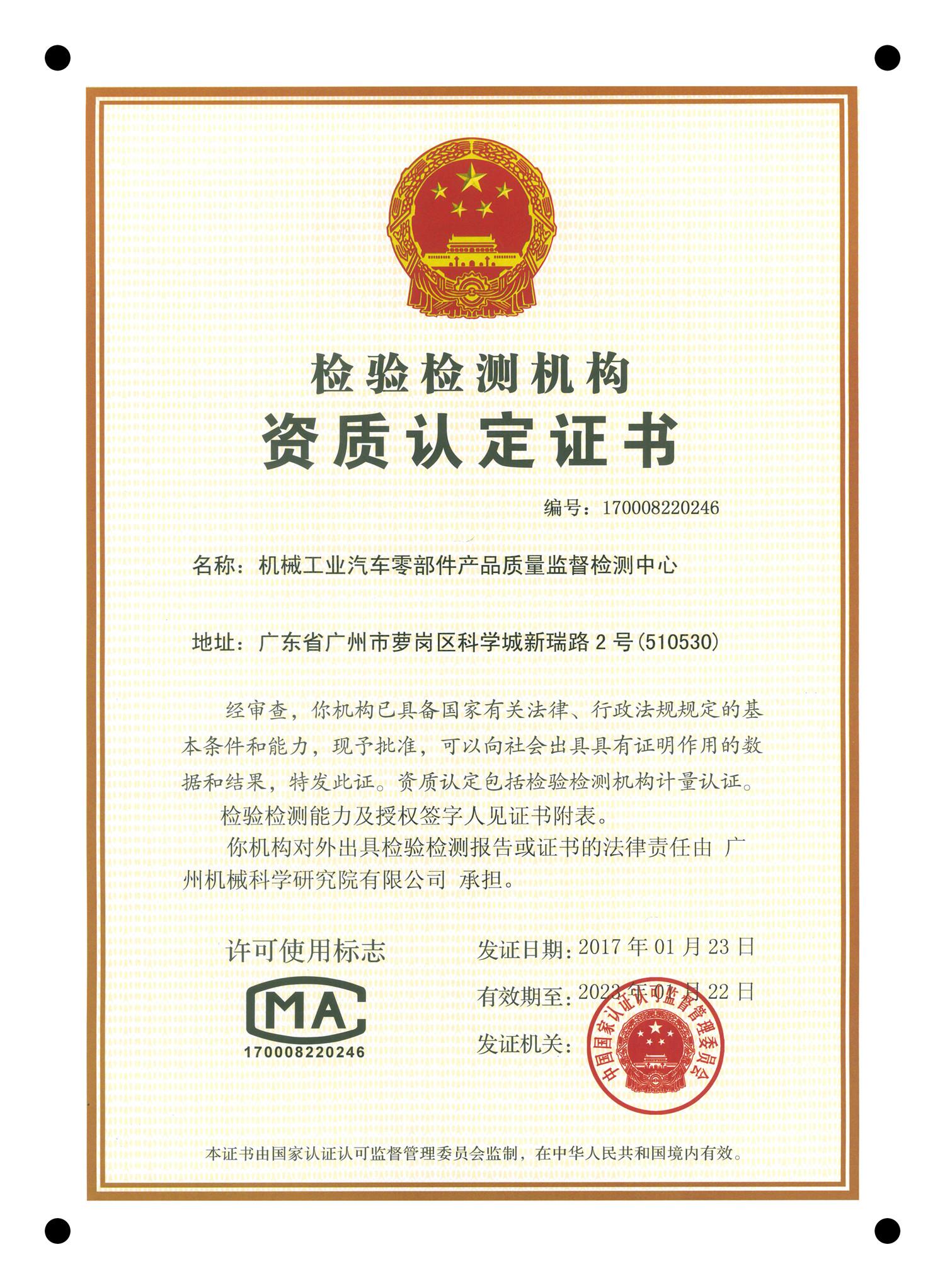 检验检测机构资质认定证书4