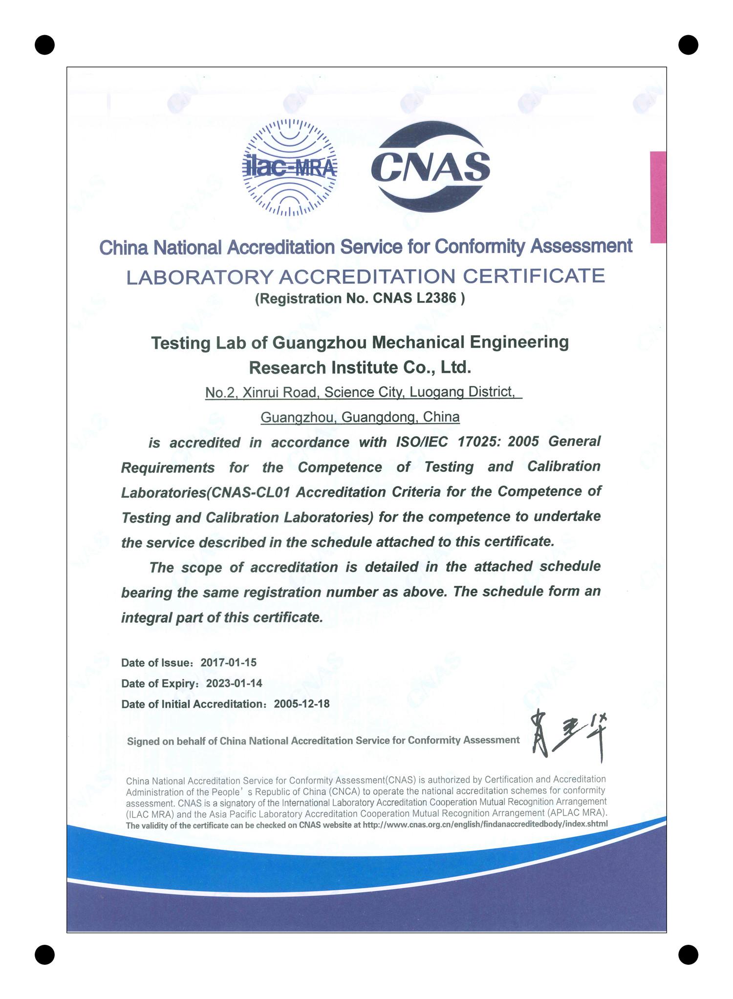 中国合格评定国家认可委员会实验室认可证书英文版
